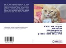 Обложка Юмор как форма массовой коммуникации современного российского общества