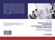 Компьютерный симулятор гостиничных услуг для бизнес-тренинга kitap kapağı