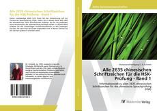 Обложка Alle 2635 chinesischen Schriftzeichen für die HSK-Prüfung - Band 1