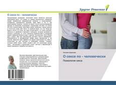 Bookcover of О сексе по - человечески