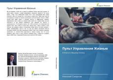 Bookcover of Пульт Управления Жизнью