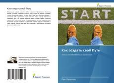 Bookcover of Как создать свой Путь