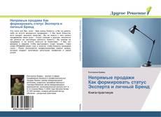 Bookcover of Непрямые продажи Как формировать статус Эксперта и личный Бренд
