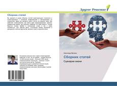 Bookcover of Сборник статей