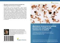 Обложка Духовно-психологическое развитие свободной личности и семьи