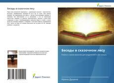 Bookcover of Беседы в сказочном лесу