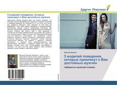 Capa do livro de 5 моделей поведения, которые привлекут к Вам достойных мужчин