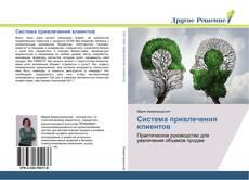 Bookcover of Система привлечения клиентов