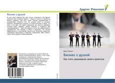 Buchcover von Бизнес с душой