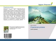 Bookcover of Стратегия успеха