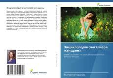 Bookcover of Энциклопедия счастливой женщины
