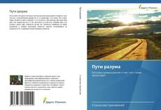 Bookcover of Пути разума