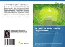Bookcover of «Сказки на песке страны Зодиакалии»