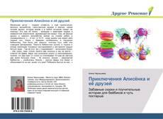 Bookcover of Приключения Алисёнка и её друзей