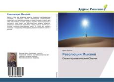 Bookcover of Революция Мыслей