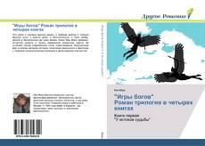 """Bookcover of """"Игры богов"""" Роман трилогия в четырех книгах"""