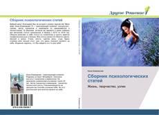 Buchcover von Сборник психологических статей