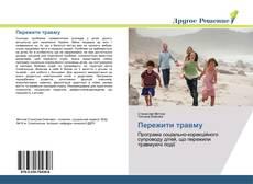 Bookcover of Пережити травму