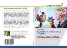 """Обложка Родительская песочница """"РАДУГА"""""""