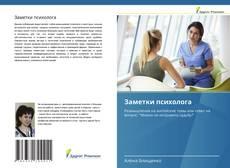 Обложка Заметки психолога