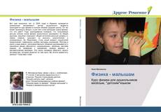 Bookcover of Физика - малышам