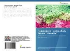 Bookcover of Наркомания - жуткая боль окончательности?