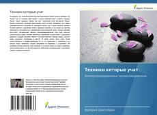 Bookcover of Техники которые учат