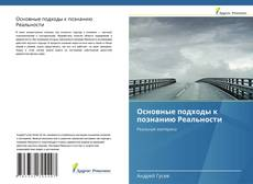 Buchcover von Основные подходы к познанию Реальности