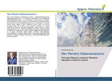 Bookcover of Нет Ничего Невозможного