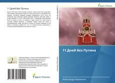 Capa do livro de 11 Дней без Путина