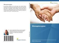Capa do livro de Женщина-рука