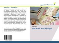 Bookcover of Дензнаки и литература