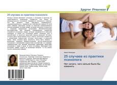 Buchcover von 25 случаев из практики психолога
