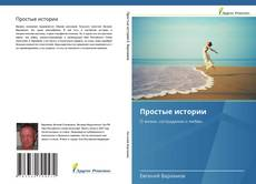 Bookcover of Простые истории