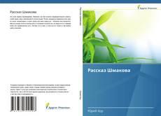 Portada del libro de Рассказ Шмакова