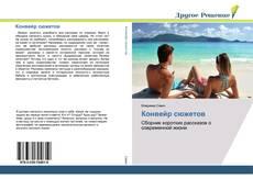 Bookcover of Конвейр сюжетов
