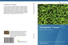 """Bookcover of Наследники """"Санрая"""""""