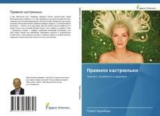 Bookcover of Правило кастрюльки