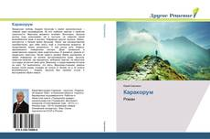 Bookcover of Каракорум