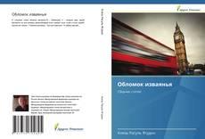 Bookcover of Обломок изваянья