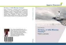 Bookcover of Хочешь, я тебе Москву покажу?