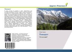 Bookcover of Поворот
