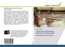 Portada del libro de Скрытые процессы близких отношений