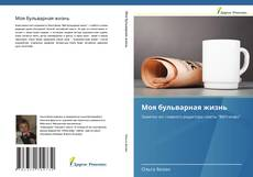 Bookcover of Моя бульварная жизнь
