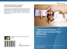 """Bookcover of """"Одноклассники.ру"""" и другие рассказики Ильи Криштула"""