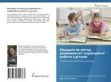 Bookcover of Мандала як метод розвиваючої і корекційної роботи з дітьми