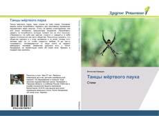 Обложка Танцы мёртвого паука