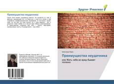 Bookcover of Преимущества неудачника
