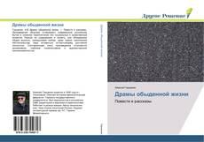 Buchcover von Драмы обыденной жизни