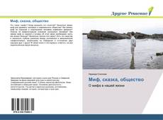 Bookcover of Миф, сказка, общество